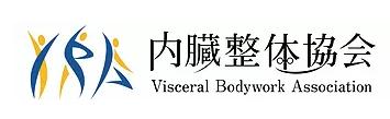 内臓整体協会